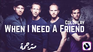Coldplay - When I Need a Friend | Lyrics Video | مترجمة
