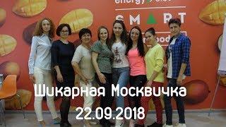 Смотреть видео Шикарная Москвичка 29.08.2018 мастер - класс в Москве онлайн