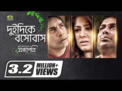 Dui Dike Boshobash | feat Mousumi & Mosharraf Karim | by Nancy | Projapoti Movie  Song