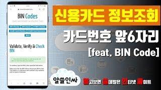 신용카드 정보조회, BIN Code 코드 란?│신용카드…
