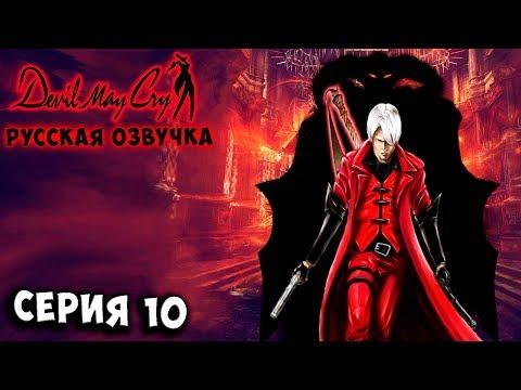 ГРАНЬ СИЛЫ СПАРДЫ! Devil may cry 1 русская озвучка серия 10
