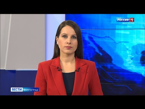 Вести-Волгоград. Выпуск 17.01.20 (20:45)