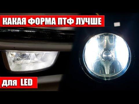 Какая форма ПТФ лучше для LED ламп