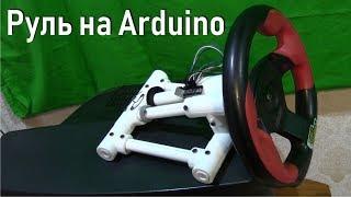 Самодельный Ардуино руль для игр из водопроводных труб (Arduino micro ATmega 32u4)