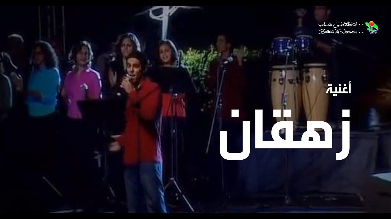 أغنية زهقان - الحياة الأفضل للشباب