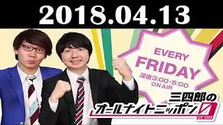 2018 04 13 三四郎のオールナイトニッポン0(ZERO) https://youtu.be/1...