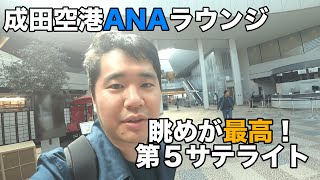 ANAラウンジ成田空港 第5サテライトを紹介。第4よりオススメ!