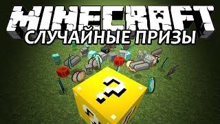 - СЛУЧАЙНЫЕ ПРИЗЫ Minecraft Обзор Мода