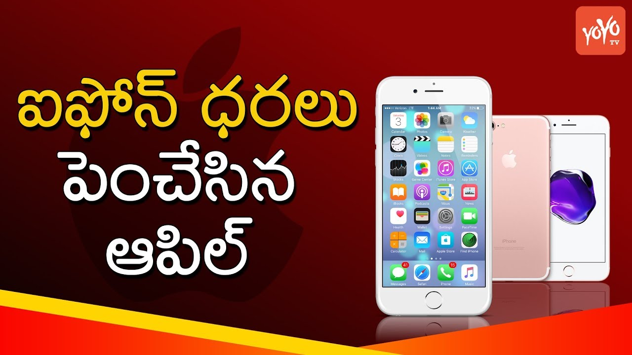 Apple iPhone Price Increased in India After Union Budget 2018 | Iphone  Updates 2018 | YOYO TV