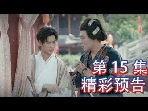班长大人 15丨The Big Boss 15(主演:李凯馨,黄俊捷)【精彩预告片】