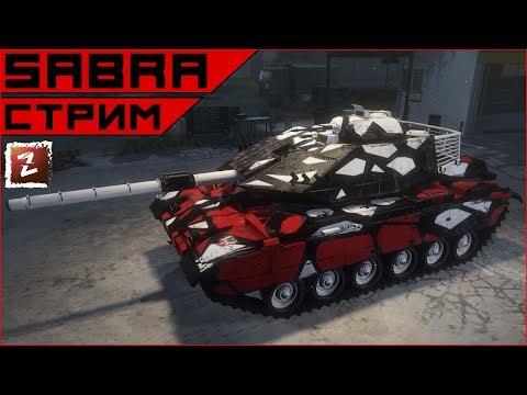 Armored Warfare. Sabra