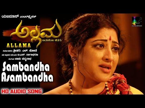 Allama - Sambandha Asambandha - ಸಂಬಂಧ ಅಸಂಬಂಧ - Hemanth - Lakshmi Gopalaswamy