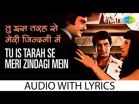 Tu Is Tarah Se Meri Zindagi with lyrics | तू है तार के बोल | Mohd Rafi | Aap To Aise Na The |HD Song