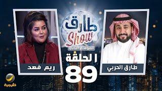 برنامج طارق شو الموسم الثاني الحلقة 89 - ضيفة الحلقة