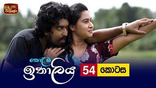 Kolamba Ithaliya   Episode 54 - (2021-08-31)   ITN Thumbnail