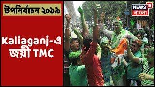 বিধানসভা উপনির্বাচনের ফলাফল : Kaliaganj-এ ২৩০৪ ভোটে জয়ী TMC প্রার্থী