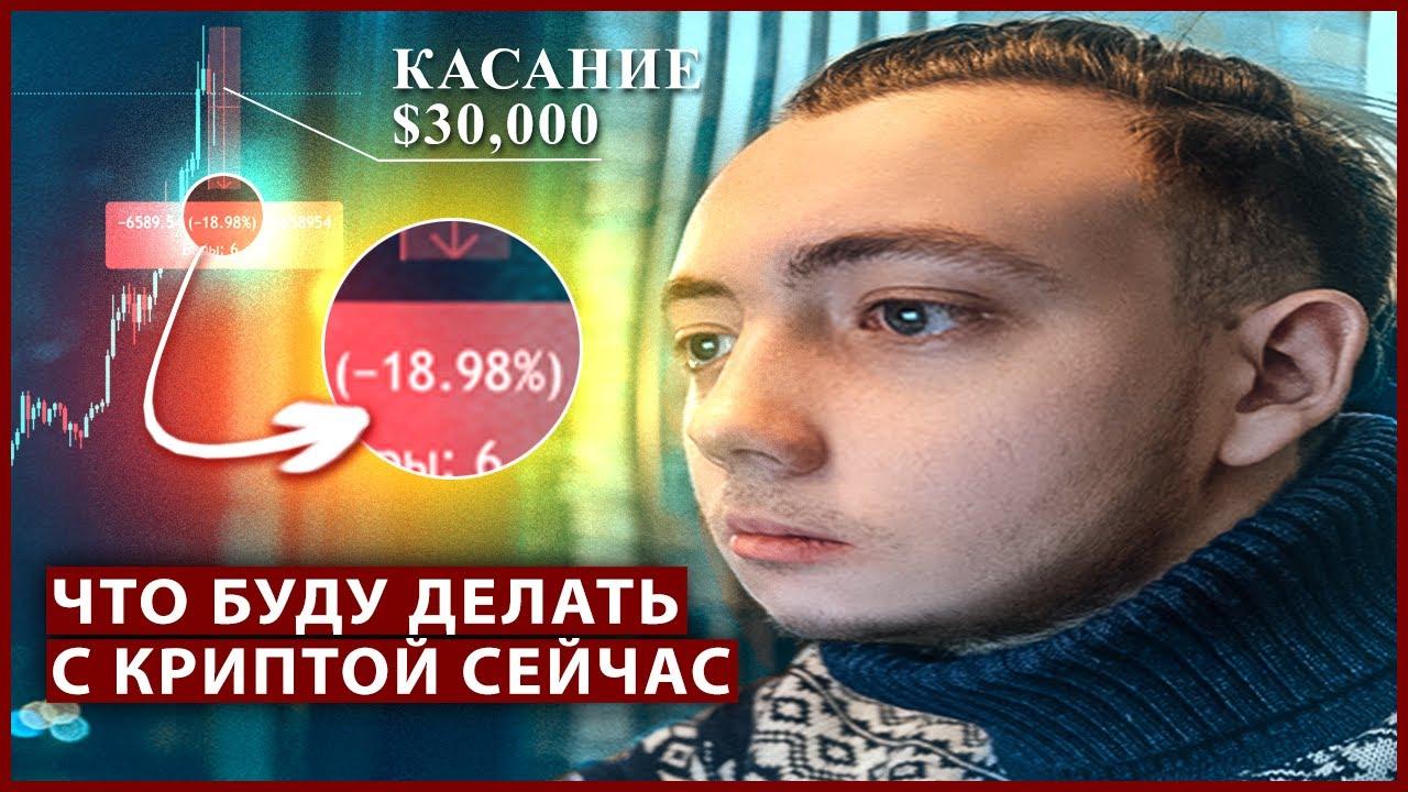 Биткоин Обвал 20% за день с касания $30000 / Прогноз цены на сегодня, обзор рынка криптовалют