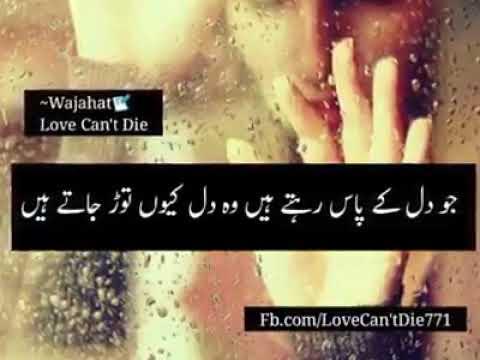Sad song lyrics urdu must watch