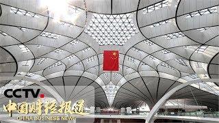 [中国财经报道]北京大兴国际机场15日前具备开航条件| CCTV财经
