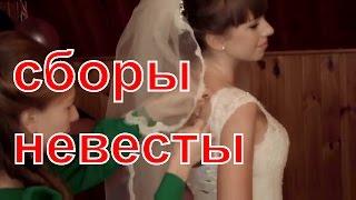📷📹💍 сборы невесты на свадьбе в Сочи фото и видео съемка свадеб в Краснодарском крае