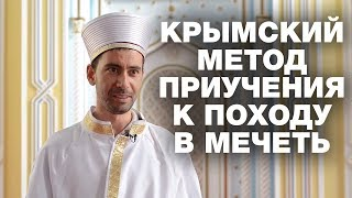Велосипед за намаз: школьников Крыма приучают к мечети