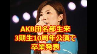 AKB田名部生来、3期生10周年公演で卒業発表 AKB48の田名部生来(24)が8...