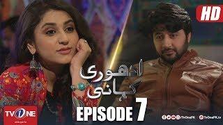 Adhuri Kahani | Episode 7 | TV One Drama | 25 October 2018