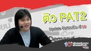 ติว Update ข้อสอบ PAT2 ชีววิทยา ปี58 by พี่วิเวียน OnDemand