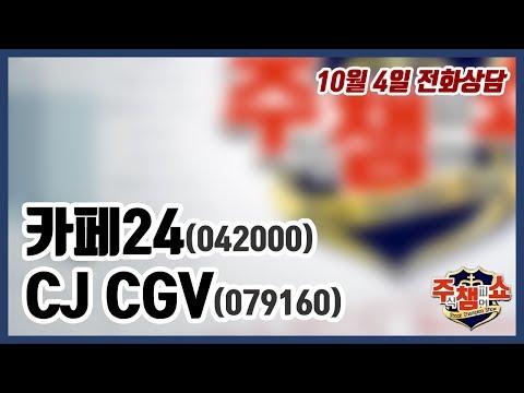 [주식챔피언쇼] 10월 4일 방송 - 카페24, CJ CGV