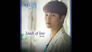Video 🎀Yang Da-il - touch of love [hospital ship ost part 3] 🎀 download MP3, 3GP, MP4, WEBM, AVI, FLV April 2018