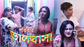Bangla Short Flim || পতিতার  ভালোবাসা|| Potitar Valovasa|| Channel 360 hd