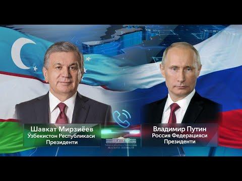 Президент Узбекистана провел телефонный разговор с Президентом России