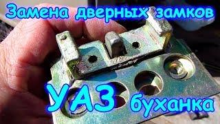 замена дверных замков УАЗ 2206 (05.18г.) Семья Бровченко