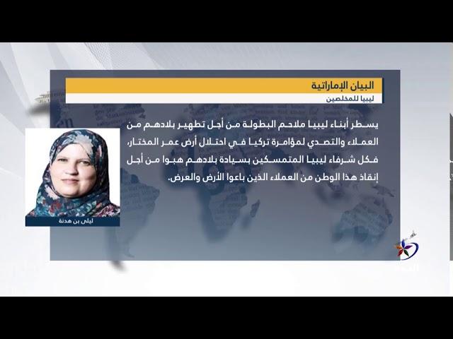 أهم الأحداث والمواضيع التي أوردتها الصحف العربية والعالمية 29- 8- 2020