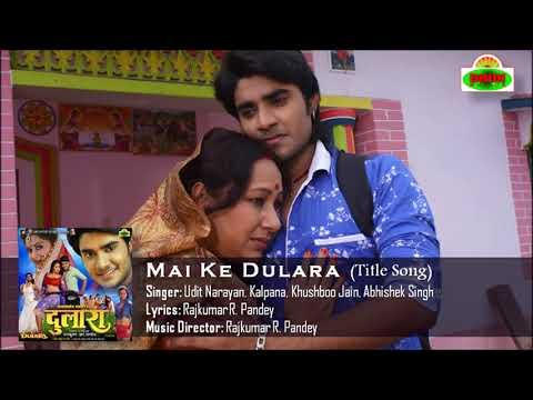 'Mai ke Dulara' Full Audio Song   Dulara Bhojpuri Movie   Pradeep Pandey 'Chintu