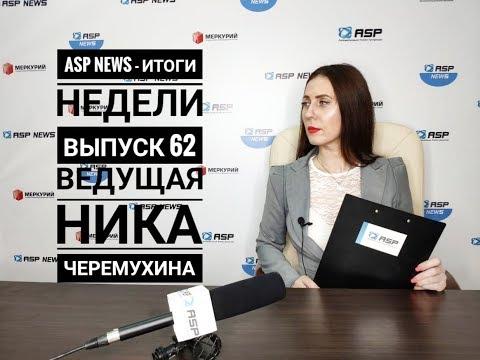 ASP NEWS - ИТОГИ НЕДЕЛИ С НИКОЙ ЧЕРЕМУХИНОЙ. Выпуск 62