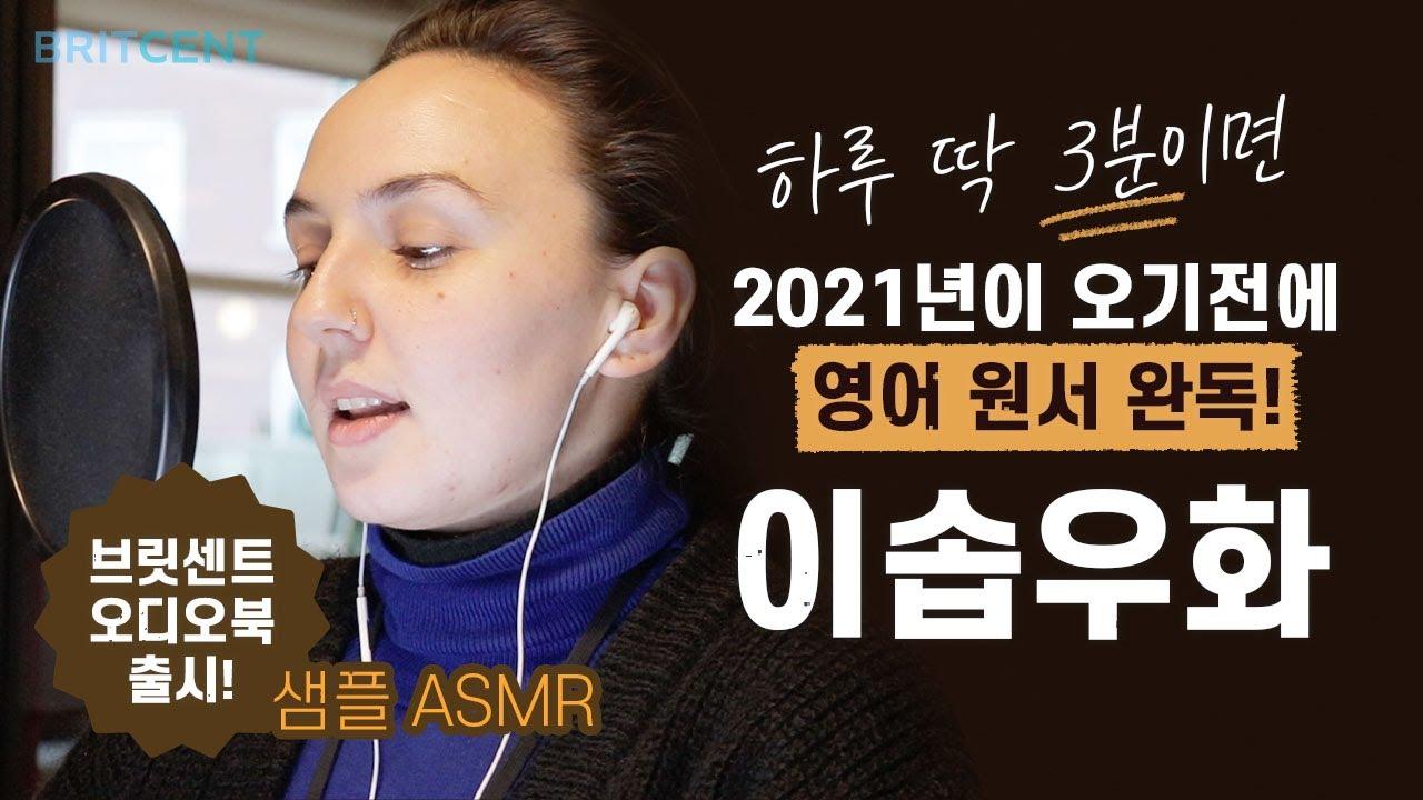 이솝우화 영국영어 낭독 ASMR   늦은시작은 없어요, 새해가 오기전 이솝우화 영어로 완독가능!