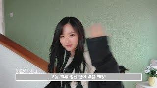 이달의소녀탐구 #316 (LOONA TV #316)