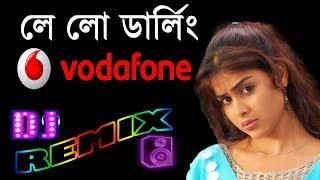 Le lo e Darling Vodafone, Bhojpuri Remix, Dj Lover, Bhojpuri Dj Song