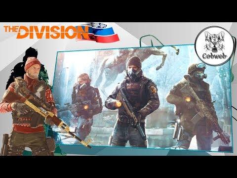 The Division - Глобальное событие, мы копали как могли.