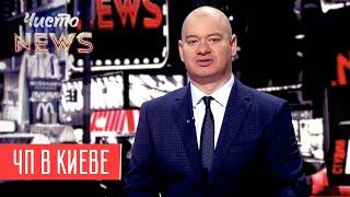 Курьезная ситуация с анализами Зеленского | Новый ЧистоNews от 06.04.2019