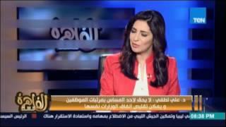 مساء القاهرة | حوار مع د.علي لطفي رئيس الوزراء الاسبق - 20 سبتمبر