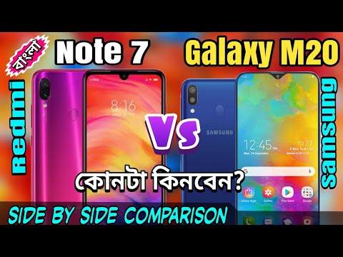Compare Xiaomi Redmi Note 7 vs Galaxy M20 Bangla | Specs, camera, Price|My Honest Opinion & Review
