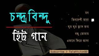 best-of-chandrabindu-bangla-band-old-is-gold-songs