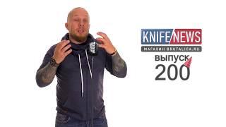 Knife News 200: Ножевой стенд-АП, 18+