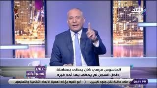 أحمد موسى:  «مرسي كان يحظى بمعاملة داخل السجن لم يحظى بها أحد غيره»