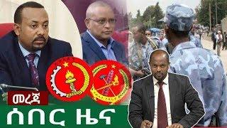 [ሰበር ዜና] ETV Breaking Ethiopian News today April 19, 2019 | Must watch