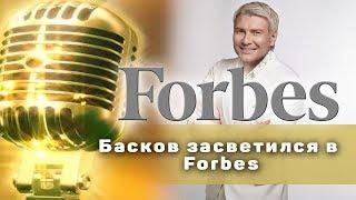 Николай Басков Засветился в Forbes . Ты хочешь стать миллионером