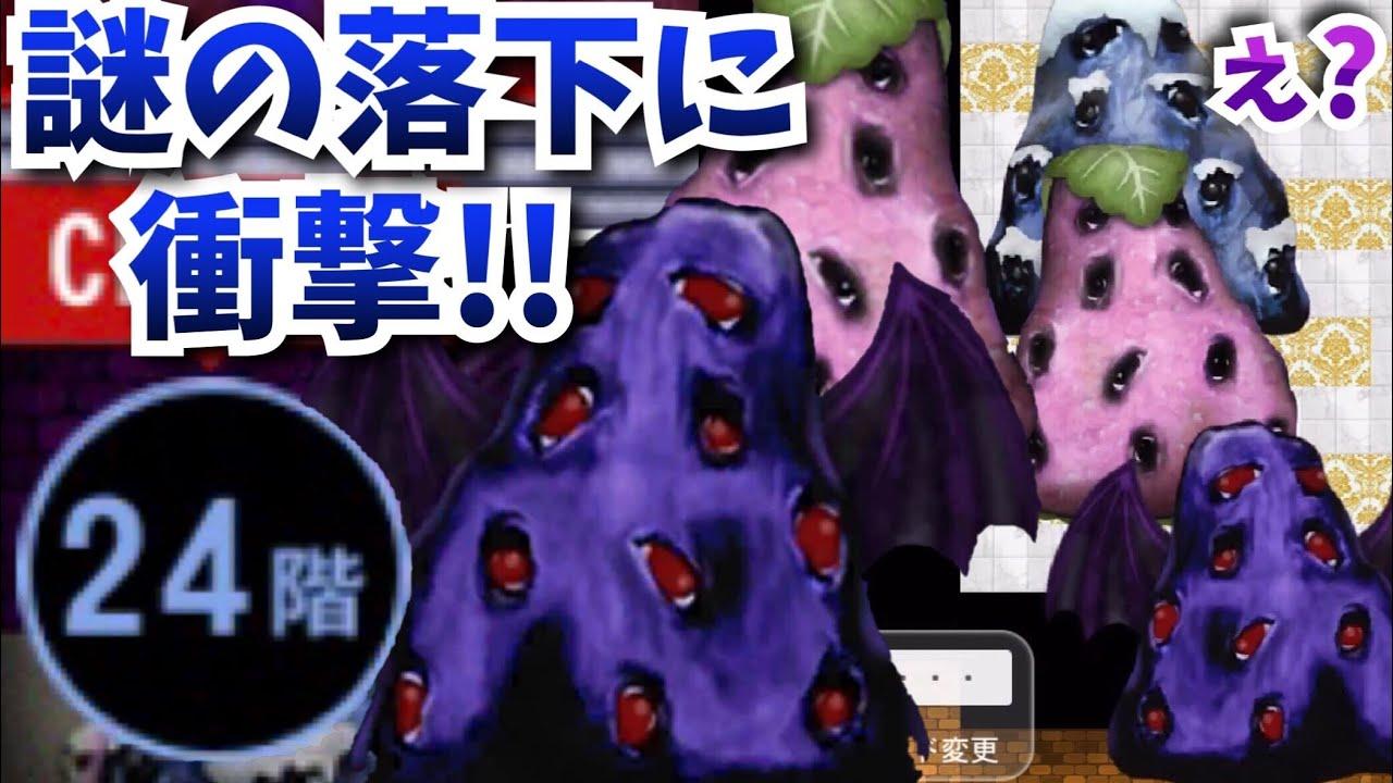 【青鬼オンライン】青の塔24階が謎すぎた!!謎の急落下…?!モンスター三人衆に追い込まれる…!!