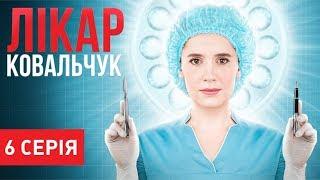 Лікар Ковальчук (Серія 6)